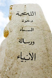 Monolith at Mount Nebo, Reminiscence to Moses. Monolith at Mount Nebo, Memoir Reminiscence to Moses,  Jordan Royalty Free Stock Images