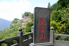 Montaña de Wudang, una Tierra Santa famosa del Taoist en China Foto de archivo libre de regalías