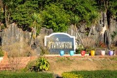 Montanha Loei Tailândia de Suan Hin Pha Ngam Fotos de Stock Royalty Free