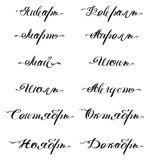 Months of year Russian translati. On. Lettering text royalty free illustration