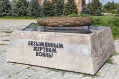 Monument aan de slachtoffers van oorlog Royalty-vrije Stock Afbeelding