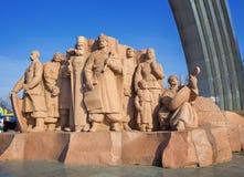 Monument de l'amitié des nations Photo libre de droits