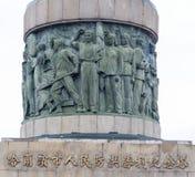 Monument de lutte contre les inondations à Harbin, porcelaine photos libres de droits