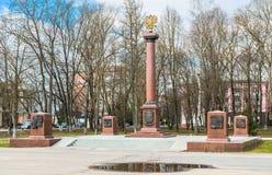 Monument en l'honneur de Rzhev de attribution le titre et le x22 ; ¡ De Ð ity du glory& militaire x22 ; sur la place soviétique d Image stock