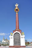 A monument in honor of the founding of the city. Yakutsk. Royalty Free Stock Images