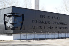 Monument metallurgists who fell in the Great Patriotic War. Nizhny Tagil. Russia. Stock Photos