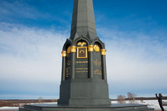 Monument Of Patriotic War of 1812 On Battery Of Raevsky. Royalty Free Stock Photography