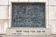 Monument in Tel Aviv Stock Photography
