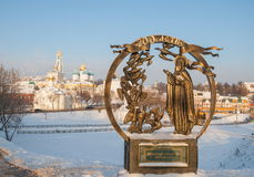 Monument 700th anniversary of St. Sergius of Radonezh in Sergiev Posad Royalty Free Stock Photography