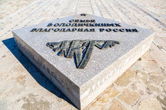 Monument to the family of Volodichkiny at the memorial complex. Samara, Russia - April 30, 2017: Monument to the family of Volodichkiny at the memorial complex stock images