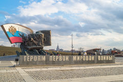 Monument to the heroes of the First World War. Fragment. Moscow. Royalty Free Stock Photography