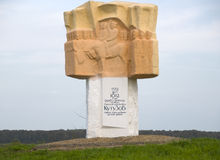 Monument to Kutuzov Royalty Free Stock Images