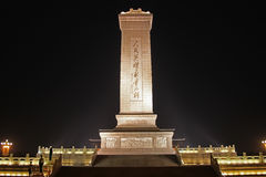 Monument to the People's Heroes Royalty Free Stock Images