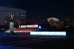 Monument to Russian heroes and soldiers who died in World War I. MOSCOW, RUSSIA – SEPTEMBER 24, 2014: Monument to Russian heroes and soldiers who died in World Stock Photos