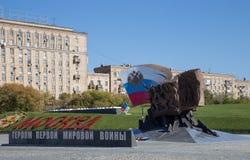 Monumento alla prima guerra mondiale di eroi in Victory Park con collina di Poklonnaya, Mosca, Russia Immagine Stock