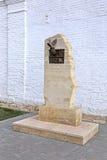 Monumento alle vittime di repressione politica Immagini Stock