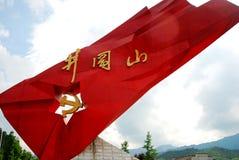 Monumento di Jinggangshan Fotografie Stock