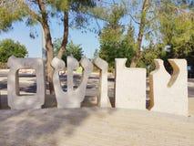 Monumento di Shalom (pace) Fotografia Stock
