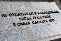 Monumento a la caridad en Odessa, Ucrania imagenes de archivo