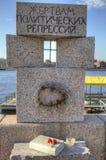 Monumento a las víctimas de represiones políticas Imagen de archivo libre de regalías