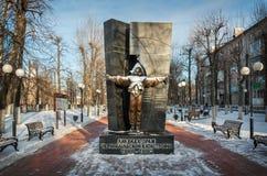 Monumento a los administradores judiciales Imagenes de archivo
