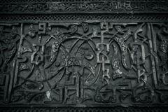 Moorish Design inscriptions in Seville, Spain, Europe. Moorish Design inscriptions on black wood in Seville, Spain, Europe Royalty Free Stock Images