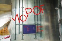 Mopop - modernes Knall-Museum in Seattle - Museum der Popkultur - SEATTLE/WASHINGTON - 11. April 2017 Stockfoto
