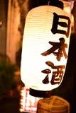 Morceau de Chouchin Images stock