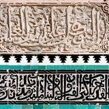 Moroccan mosque detail Royalty Free Stock Photos