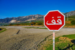 Moroccan stop sign Royalty Free Stock Images