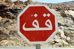 Morocco stop sign. Morocco arabic language stop sign Stock Photography