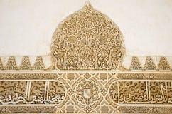 Mosaico de la mezquita Fotos de archivo libres de regalías