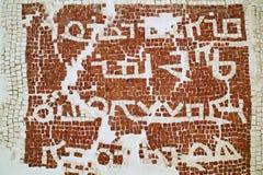Mosaico de Nebo del soporte Imágenes de archivo libres de regalías