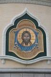 Mosaico di Jesus Christ - immagine di riserva Fotografie Stock