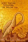Mosaico religioso in monastero Immagini Stock Libere da Diritti