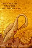 Mosaico religioso no monastério Imagens de Stock Royalty Free
