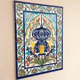 Mosaico tunecino foto de archivo libre de regalías