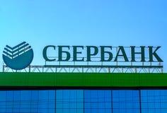Moscú, el 7 de noviembre de 2018: Muestra con el logotipo Sberbank Rusia en fondo del cielo azul imagen de archivo