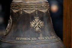MOSCÚ, RUSIA - 9 DE DICIEMBRE DE 2017: Bell con la cresta de la unidad del regimiento presidencial imagen de archivo