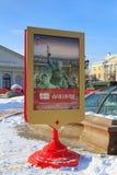 Moscú, Rusia - 14 de febrero de 2018: Cartel de la publicidad dedicado al equipo de fútbol nacional de Inglaterra la víspera de l Fotos de archivo libres de regalías