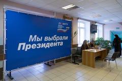 MOSCÚ, RUSIA - 18 DE MARZO DE 2018: Entrada al colegio electoral Fotos de archivo libres de regalías