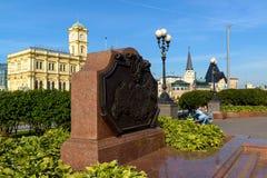 Moscú, Rusia - 25 de septiembre 2017 Vista general del cuadrado de Komsomolskaya Imagenes de archivo