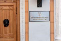 Moscú, Rusia - 09 21 2015 Edificio del Imágenes de archivo libres de regalías