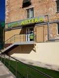 Moscú, Rusia - pueden 07 2018 El planeta de la salud es farmacia en la calle de Bolshaya Semyonovskaya Imagenes de archivo