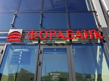 Moscú, Rusia - pueden 07 2018 Forabank - banco en la calle de Bolshaya Semyonovskaya Foto de archivo libre de regalías