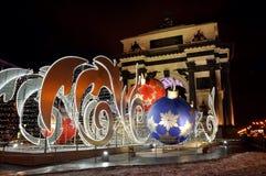 Mosca durante il nuovo anno Immagini Stock Libere da Diritti