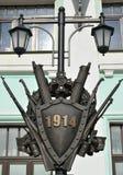 Mosca, Russia ` Araldico 1914 del ` della composizione di un addio del ` del monumento del ` slavo contro lo sfondo della stazion Fotografia Stock Libera da Diritti