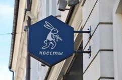 """Mosca, Russia, augusta, 12, 2018 Ricerche del segno """"nel vicolo di Podsosensky a Mosca fotografia stock"""