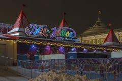 Mosca, Russia 21 dicembre 2018 Cremlino e quadrato rosso di Mosca Pista di pattinaggio sul ghiaccio di Natale fotografie stock