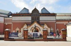 Mosca, Russia, giugno, 01,2014, scena russa: Galleria di arte di camminata del nearTretyakov della gente Fotografia Stock Libera da Diritti
